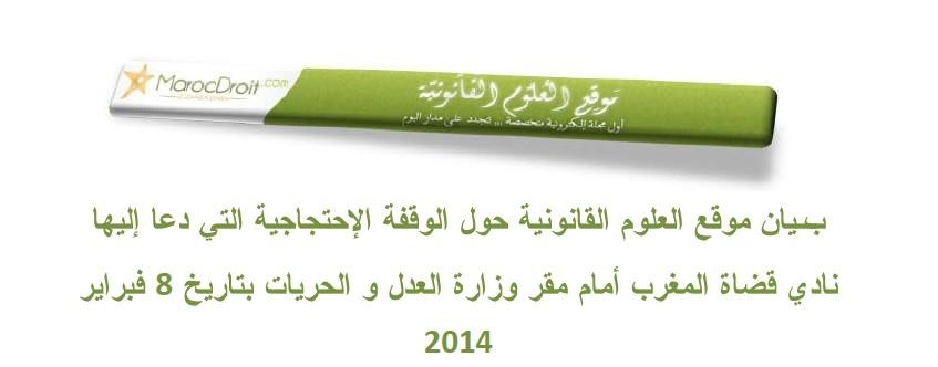 بـيان موقع العلوم القانونية حول الوقفة الإحتجاجية التي دعا إليها نادي قضاة المغرب أمام مقر وزارة العدل و الحريات بتاريخ 8 فبراير 2014