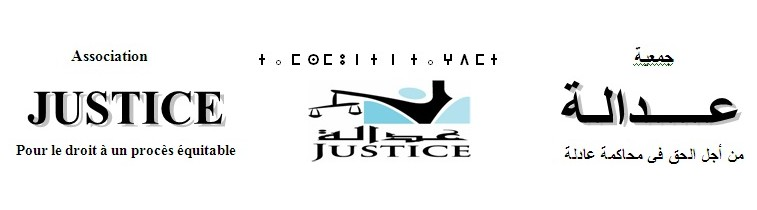 بيان  جمعية عدالة حول الوقفة الوطنية للقضاة بالبذل أمام مقر وزارة العدل والحريات