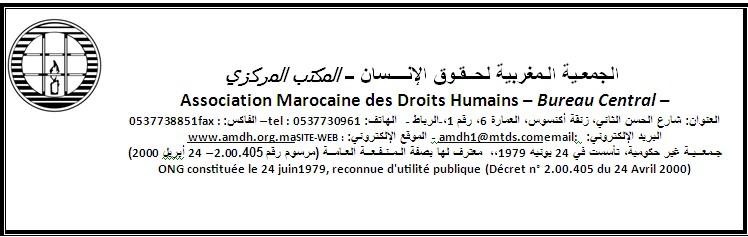 الجمعية المغربية لحقوق الإنسان تعبرعن معارضتها لأي مساس بالحق في حرية الرأي والتعبير والحق في الإحتجاج السلمي لقضاة المغرب