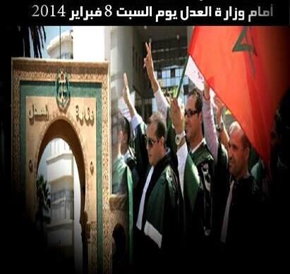 البيان الطارئ للمكتب التنفيذي لنادي قضاة المغرب لليلة 7 -2-2014 حول منع وقفة 8 فبراير 2014 للقضاة امام وزارة العدل و الحريات