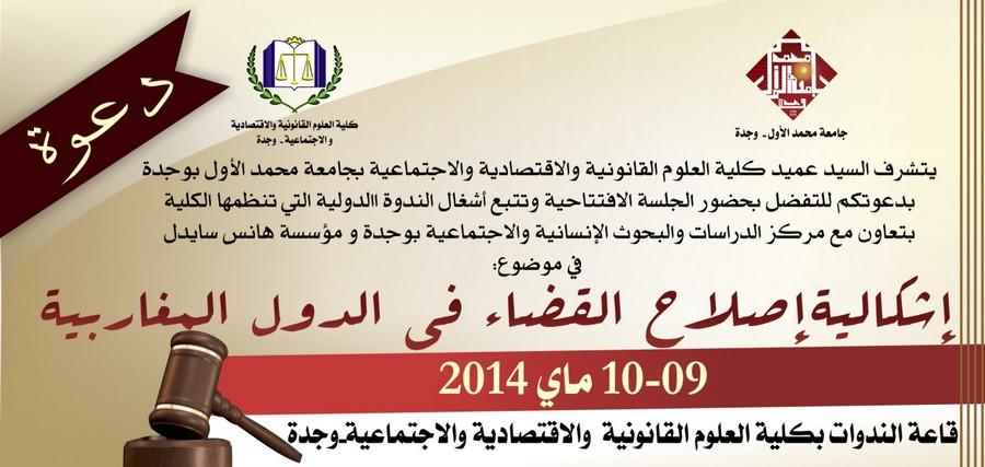 غدا الجمعة إنطلاق الندوة الدولية المنعقدة حول اشكالية اصلاح القضاء في الدول المغاربية يومي 9 و  10 ماي 2014 بكلية الحقوق بوجدة
