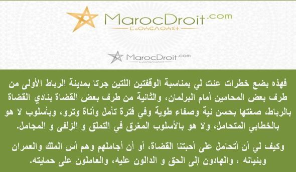 القضاة أحبة لنا بقلم الأستاذ محمد فجار