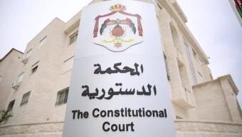 القضاء الدستوري المقارن: المحكمة الدستورية الأردنية: تقديم مقال للطعن بعدم الدستورية يستلزم توكيلا خاصا
