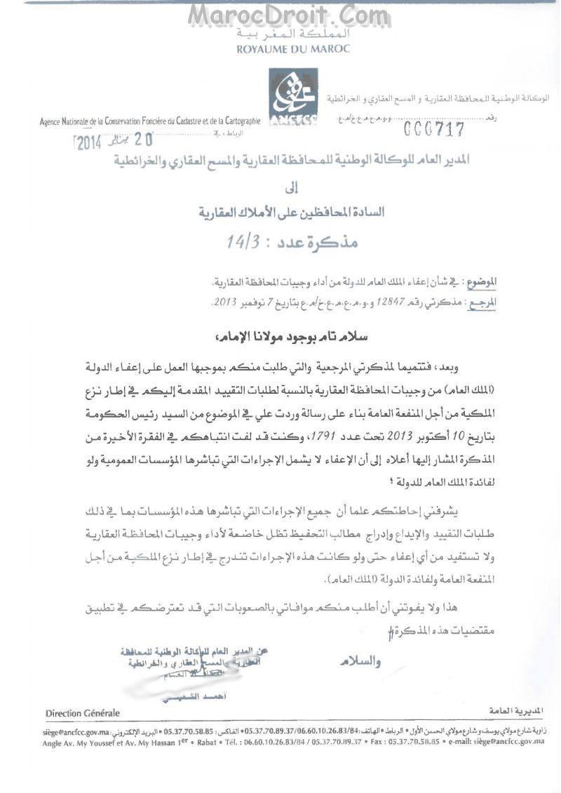 مذكرة المحافظ العام  في شأن إعفاء الملك العام للدولة من أداء وجيبات المحافظة العقارية