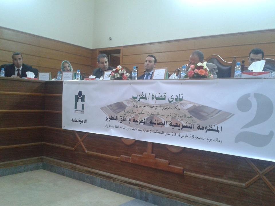 نادي قضاة المغرب يناقش بسلا المنظومة التشريعية الجنائية المغربية  وآفاق التطوير