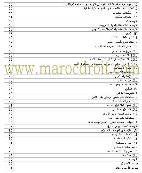 تقرير المجلس الأعلى للحسابات حول منظومة المقاصة بالمغرب