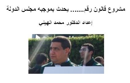 مسودة مشروع قانون بإحداث مجلس الدولة من إعداد الدكتور محمد الهيني