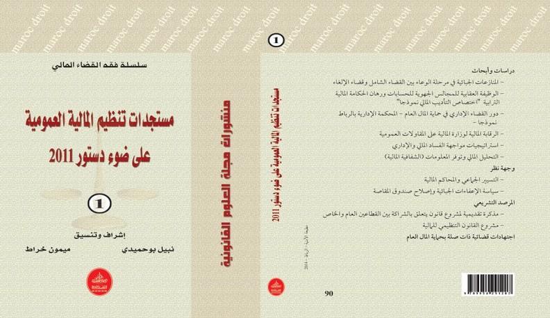 صدور العدد الأول من سلسلة فقه القضاء المالي في موضوع مستجدات تنظيم المالية العمومية على ضوء دستور 2011