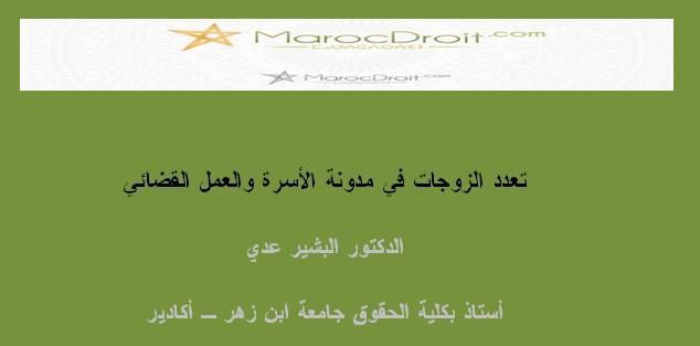 تعدد الزوجات في مدونة الأسرة والعمل القضائي بقلم الدكتور البشير عدي، أستاذ بكلية الحقوق جامعة ابن زهر أكادير