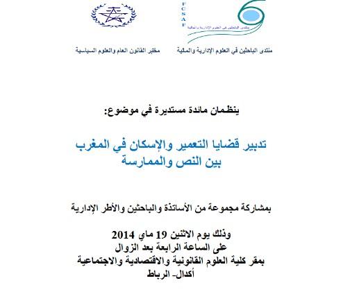 لقاء علمي حول تدبير قضايا التعمير والإسكان في المغرب بين النص والممارسة