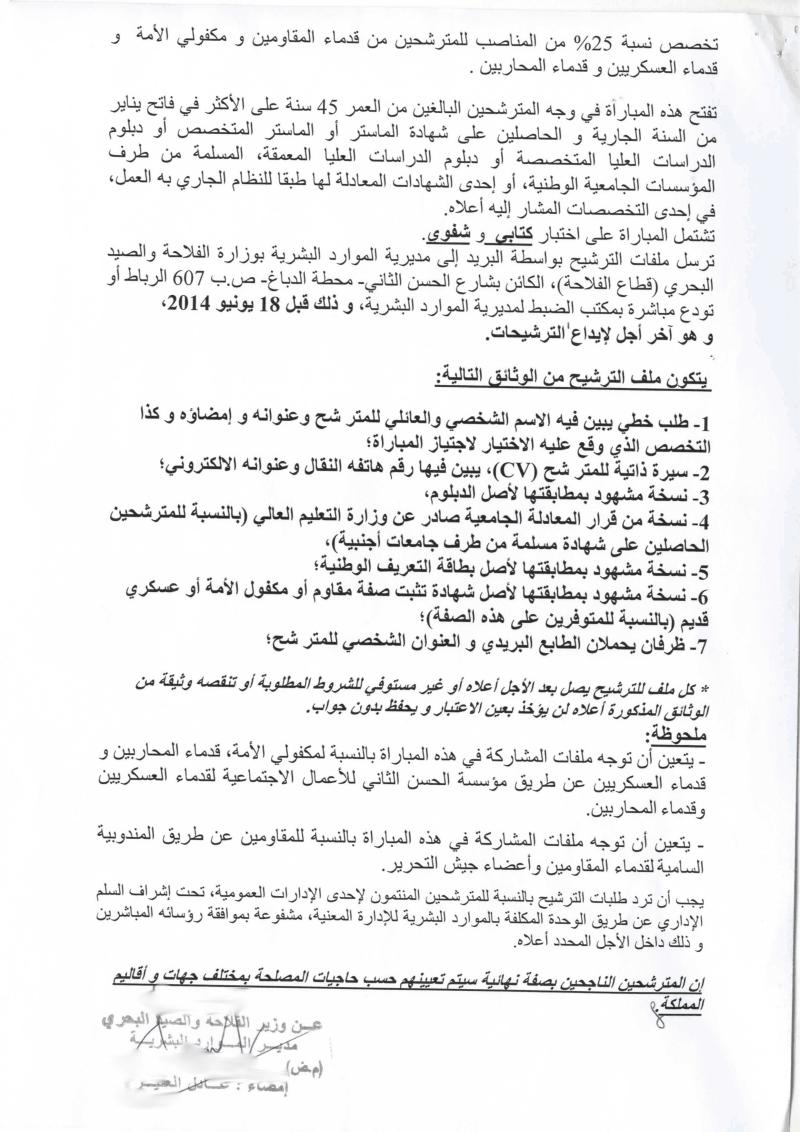 وزارة الفلاحة والصيد البحري - قطاع الفلاحة: مبارة لتوظيف 13 متصرف من الدرجة الثانية - آخر أجل هو 18 يونيو 2014