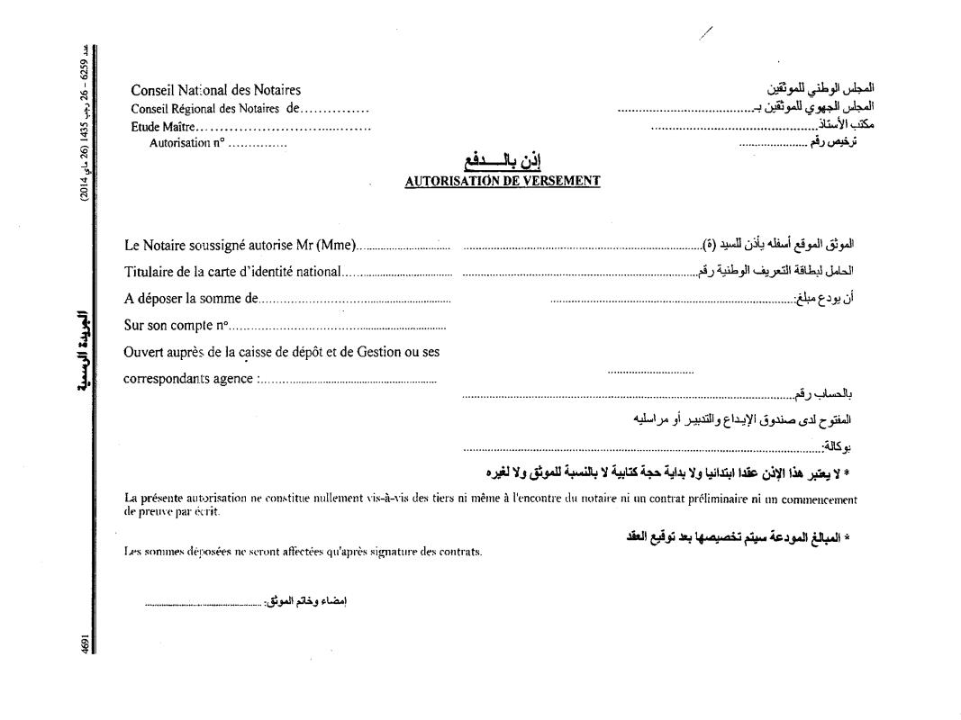 نشر المرسوم رقم 289-14-2 المتعلق بتنظيم وتسيير الحساب المفتوح باسم الموثق بصندوق الإيداع والتدبير بالجريدة الرسمية