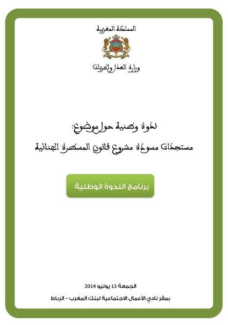 ندوة وطنية حول موضوع مستجدات مسودة مشروع قانون المسطرة الجنائي