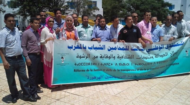 بيان المنتدى الوطني الثالث للمحامين الشباب بالمغرب