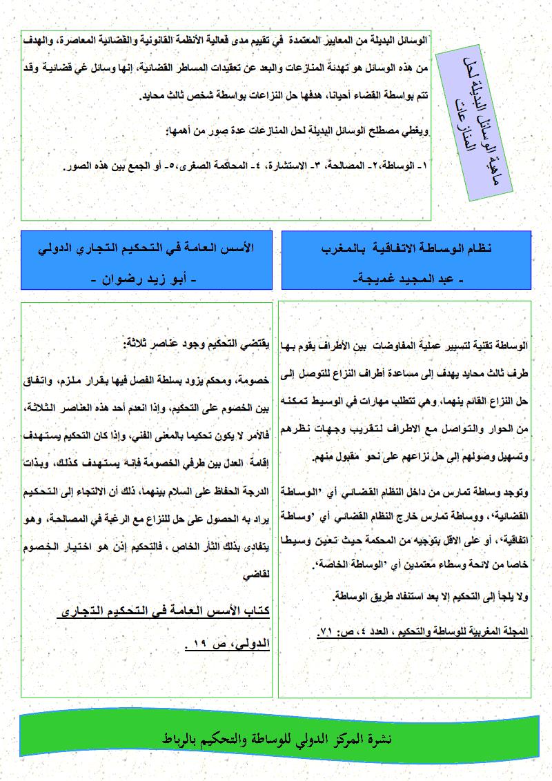نشرة الحلول البديلة للمركز الدولي للوساطة و التحكيم