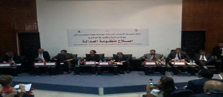تقرير اليوم الدراسي الوطني حول اصلاح منظومة العدالة بكلية الحقوق مراكش