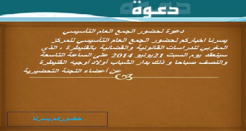اخبار بشأن الجمع العام التأسيسي للمركز المغربي للدراسات القانونية والقضائية