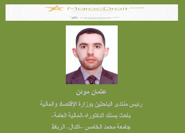 الصندوق المغربي للتقاعد دراسة في مسببات الأزمة وسيناريوهات الإصلاح