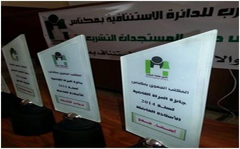 نادي قضاة المغرب بمكناس ينظم حفل تسليم جائزتي المرأة القاضية والالتزام الجمعوي