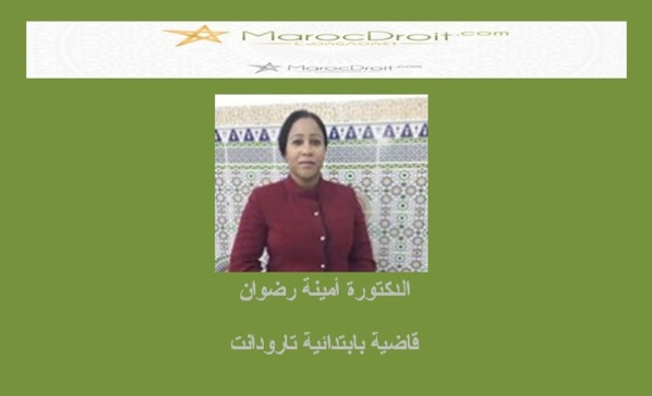 ضمانات حقوق الأجراء في نظام صعوبات المقاولة بقلم  الدكتورة أمينة رضوان