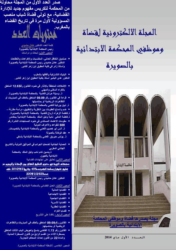 نسخة من العدد الأول من المجلة الالكترونية لقضاة وموظفي المحكمة الابتدائية بالصويرة