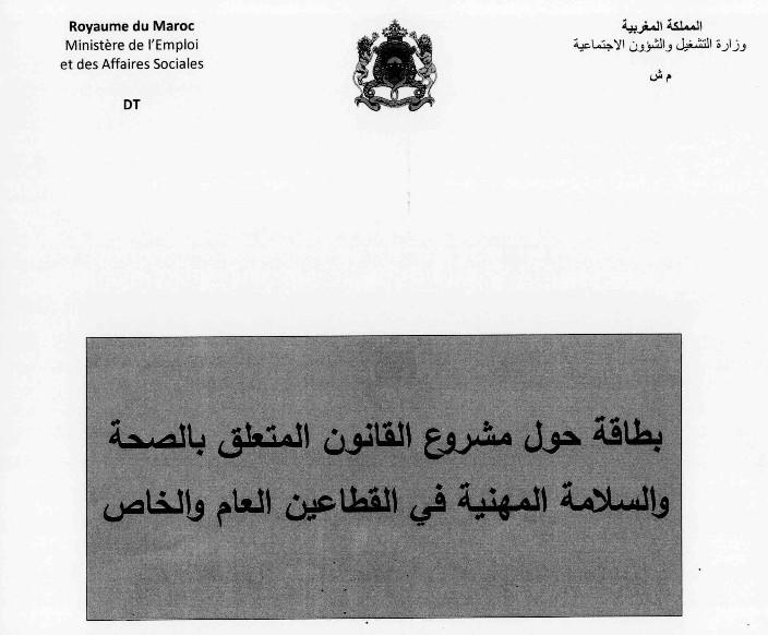 مشروع قانون متعلق بالصحة و السلامة في العمل في القطاعين العام و الخاص