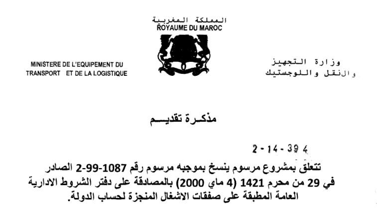مشروع مرسوم متعلق بالمصادقة على دفتر الشروط الإدارية العامة المطبقة على صفقات الأشغال المنجزة لحساب الدولة