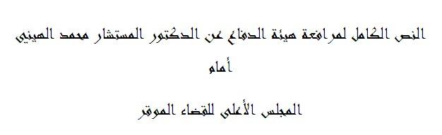 النص الكامل للمرافعة المقدمة أمام المجلس الأعلى للقضاء من طرف هيئة الدفاع عن المستشار محمد الهيني في قضية ما اصبح يعرف لدى الرأي العام بخاطرة الدكتور الهيني