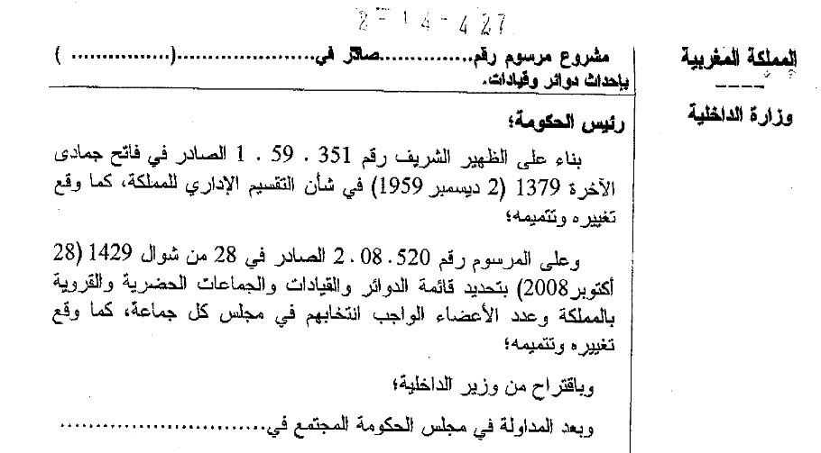 مشروع مرسوم رقم 2.14.427 يحدث بموجبه وحدات إدارية في شكل دوائر وقيادات جديدة ببعض عمالات و أقاليم المملكة