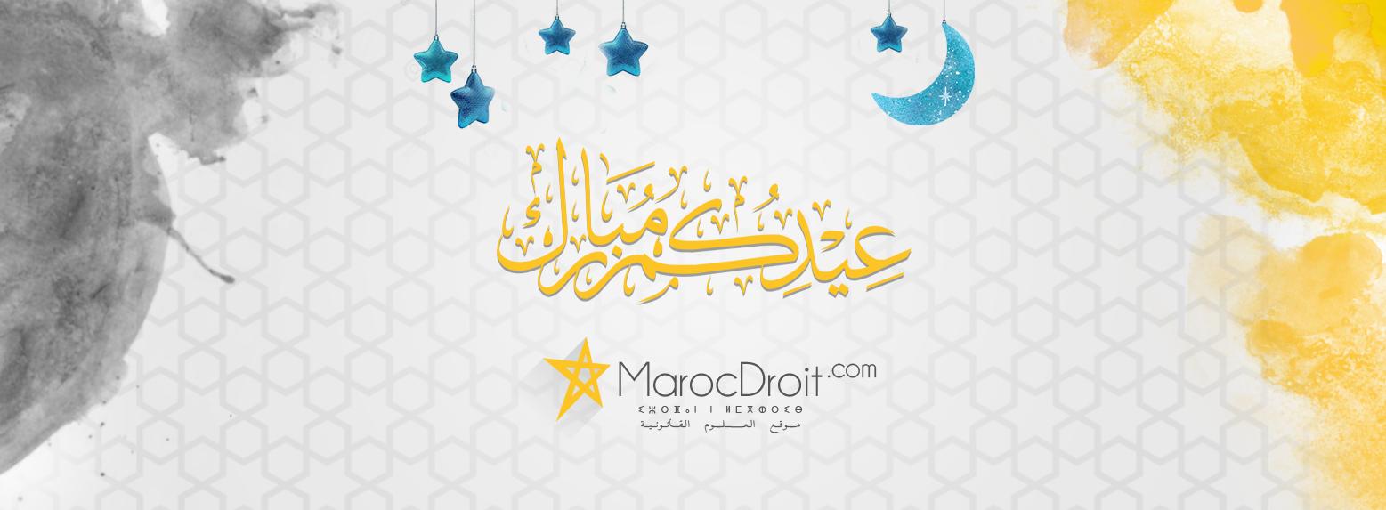 عيد مبارك سعيد