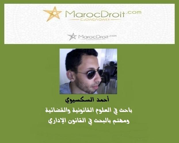 قانون نزع الملكية لأجل المنفعة العامة بالمغرب بين إشكال النص و ضرورة الإحتياج العام