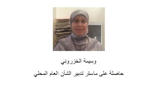 اسئلة قاطعة حول الديمقراطية على ضوء الخطاب الملكي بتاريخ 30/7/2014 بقلم وسيمة الخزروني