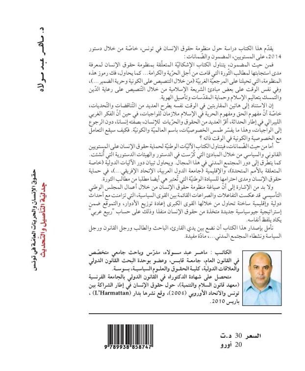 إصدار: حقوق الإنسان والحريات العامة في تونس - جدلية التأصيل والتحديث