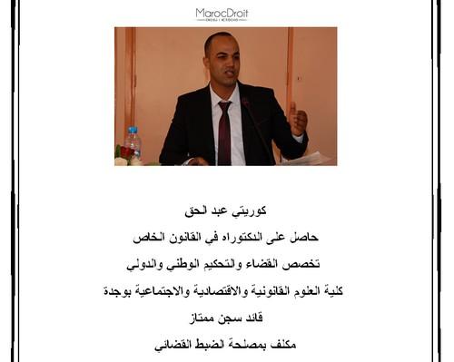 الاعتقال الاحتياطي كممارسة قانونية وتأثيرها على المتهم بقلم الدكتور كوريتي عبد الحق
