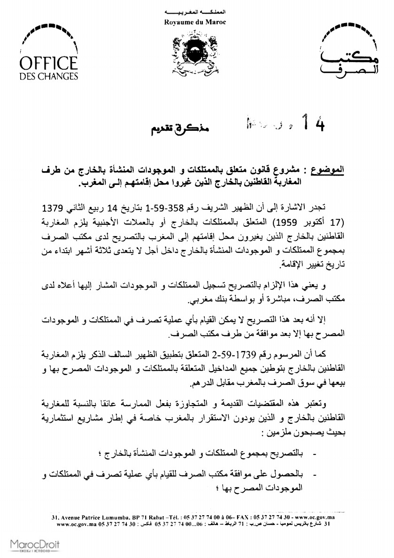 مشروع قانون متعلق بالممتلكات و الموجودات المنشأة بالخارج من طرف المغاربة القاطنين بالخارج الذين غيروا محل إقامتهم إلى المغرب