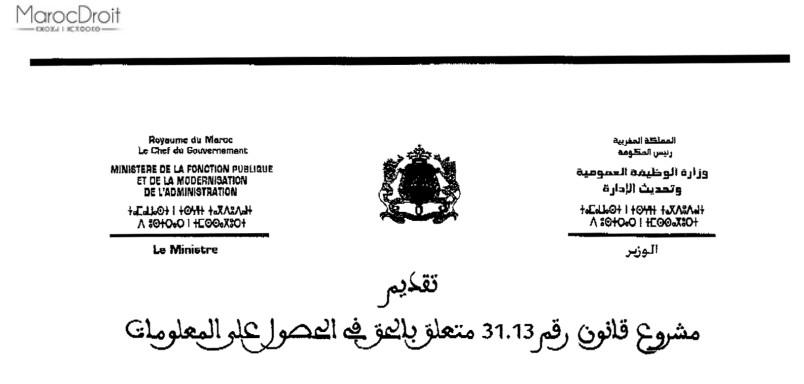 نسخة من الصيغة الجديدة لمشروع قانون رقم 31.13 متعلق بالحق في الحصول على المعلومات