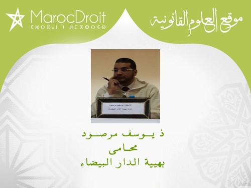 ماذا ينتظر المغاربة......من قانون المسطرة المدنية المرتقب
