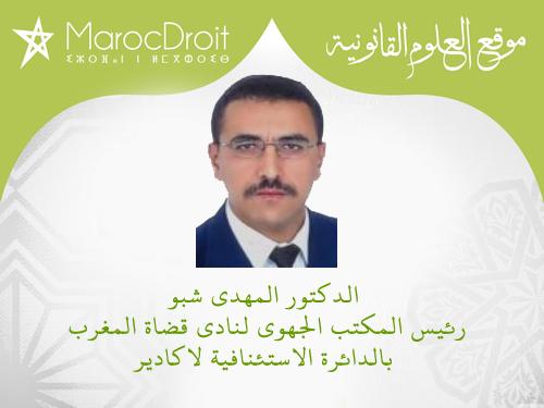 الرأسمال غير المادي للقضاء بالمغرب بقلم الدكتور المهدي شبو