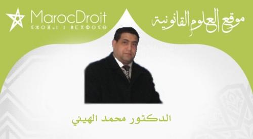 هل حقا النيابة العامة قضاء التعليمات؟ قراءة في الجوهر لا في الشكل بقلم الدكتور محمد الهيني