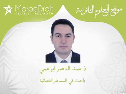 مستجدات طرق الطعن وفق مسودة مشروع  قانون المسطرة الجنائية بقلم ذ عبد الناصر ابراهمي