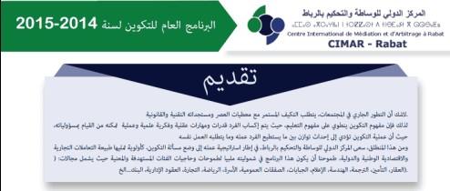 البرنامج العام للمركز الدولي للوساطة والتحكيم بالرباط لسنة 2014-2015