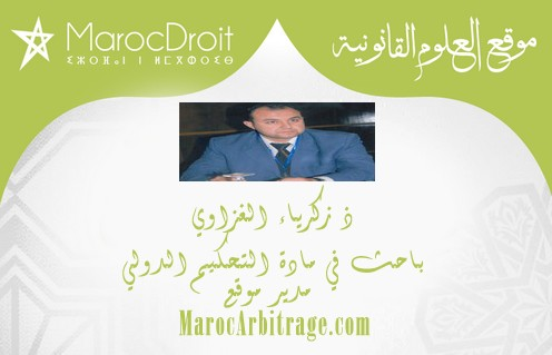 النظام العام و تأثيره على تنفذ أحكام التحكيم الدولية  بقلم ذ زكرياء الغزاوي