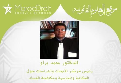 تساؤلات بشأن بلاغ وزارة العدل حول تقرير المجلس الأعلى للحسابات  2012 بقلم الدكتور محمد براو
