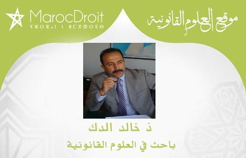 استقلال النيابة العامة عن وزير العدل والحريات  -الواقع والأفاق –  بقلم ذ خالد الدك