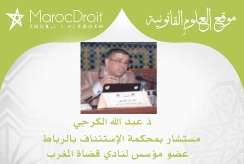 الأسس الحقوقية الكونية لاستقلال النيابة العامة عن وزير العدل ذ عبد الله الكرجي