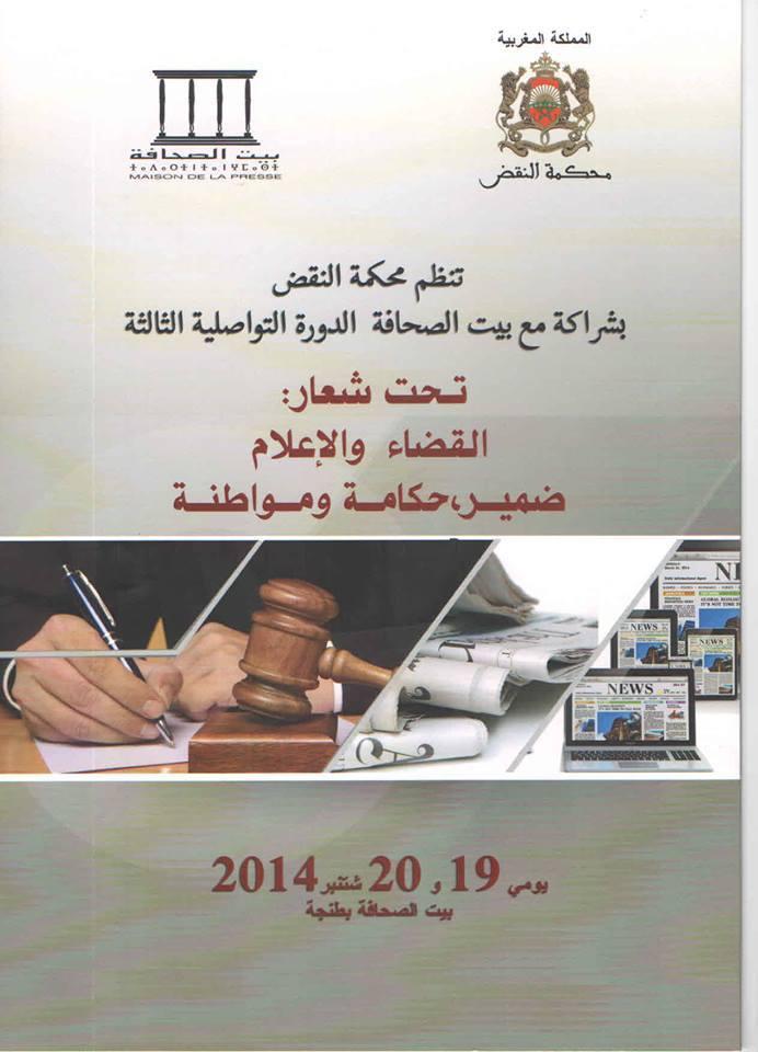 افتتاح الدورة التواصلية الثالثة حول الاعلام والقضاء من تنظيم محكمة النقض وبيت الصحافة