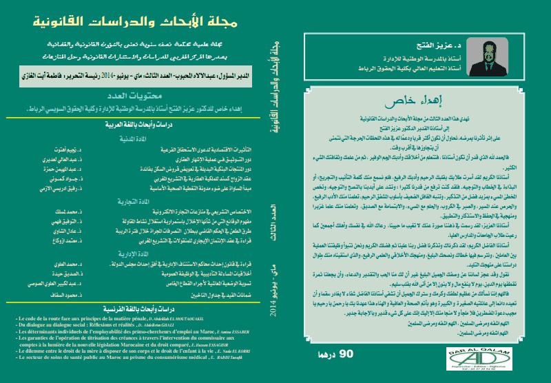 صدور العدد الثالث من مجلة الأبحاث والدراسات القانونية تكريما للأستاذ عزيز الفتح (رحمة الله عليه)