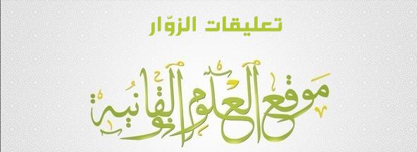 إعلان عن فتح موقع العلوم القانونية لباب التعليق على مواده
