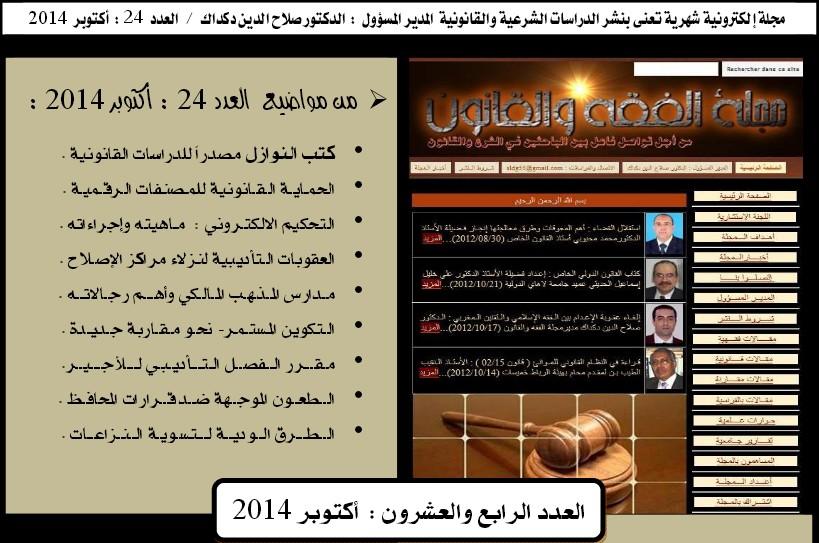 صدور العدد الرابع والعشرون لشهرأكتوبر 2014  من مجلة الفقه والقانون الإلكترونية
