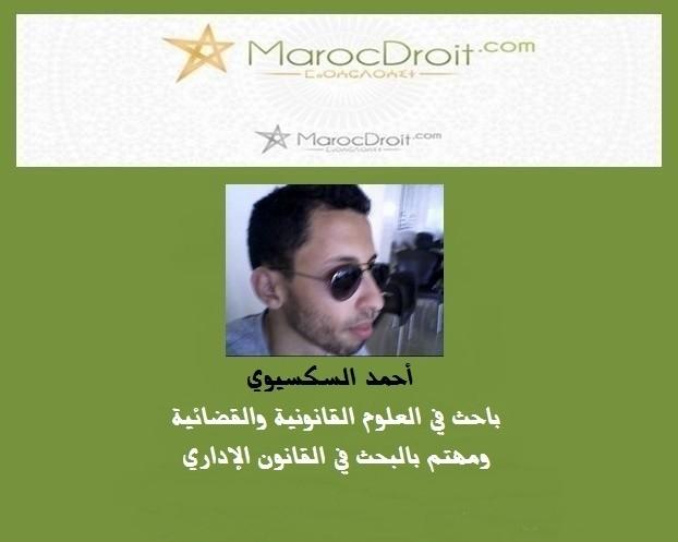 القضاء والدولة: وهم الإيديولوجيا السياسية وتأثيرها على إستقلال القضاء بالمغرب